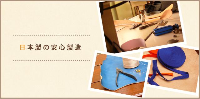 日本製の安心製造 スポーツバッグ製造販売 スクールバッグいとう