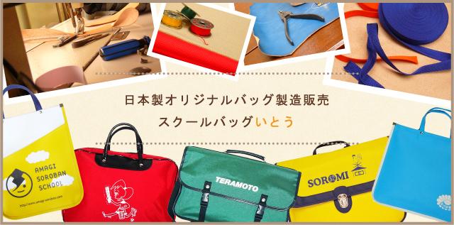 オリジナルバック製造販売 日本製 スクールバッグいとう